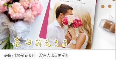 表白鲜花/求婚鲜花